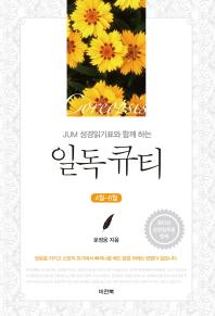 JUM 성경일기표와 함께 하는 일독큐티(4월-6월)
