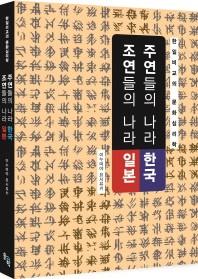 주연들의 나라 한국 조연들의 나라 일본