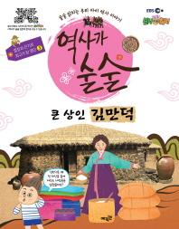 EBS 역사가 술술: 큰 상인 김만덕