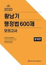 황남기 행정법 600제 모의고사: 문제편(2020)