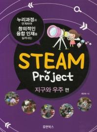 Steam Project: 지구와 우주편
