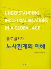 글로벌 시대 노사관계의 이해