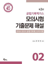 공법기록엑기스 모의시험 기출문제 해설. 2