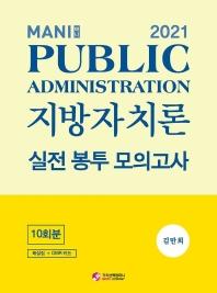 행정학 지방자치론 실전 봉투 모의고사 10회분(2021)
