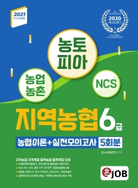 혼Job 농토피아 지역농협 6급 농협이론+실전모의고사 5회분(2021)