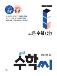 친절한 수학씨 고등 수학(상)(2021)