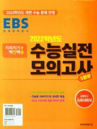 지피지기 백전백승 수능실전모의고사 사회탐구 동아시아사 5회분(2021)(2022 수능대비)