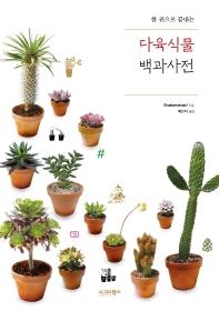 한 권으로 끝내는 다육식물 백과사전