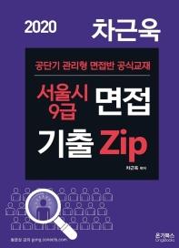 차근욱 서울시 9급 면접 기출 Zip(2020)