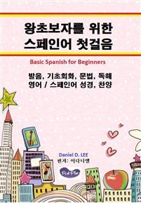 왕초보자를 위한 스페인어 첫걸음