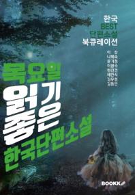 목요일, 읽기 좋은 한국단편소설