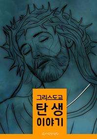 그리스도교 탄생 이야기