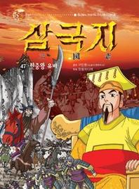 큐북 글로벌 삼국지 47.한중왕 유비