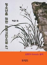청소년을 위한 한국고전소설 47