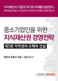 중소기업인을 위한 지식재산권 경영전략.  제5편  저작권의 오해와 진실