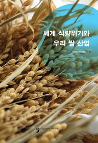 세계 식량위기와 우리 쌀 산업