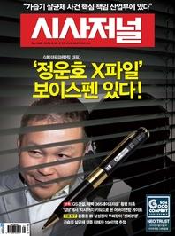 시사저널 2016년 1386호