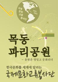 영일고 윤현준 문화리더, 목동 파리공원 탐방