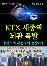 KTX 세종역 뇌관 폭발(충청도와 세종시의 동상이몽)