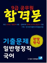 9급 공무원 합격문 기출문제 일반행정직 국어