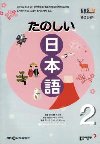 중급 일본어(방송교재 2017년 2월)