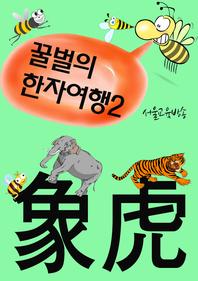 꿀벌의 한자여행 2 (호랑이, 사슴, 코끼리, 토끼, 4컷 코믹만화)