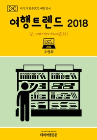 지식의 방주033 대한민국 여행트렌드 2018 Ⅳ. 테마여행(Theme旅行)