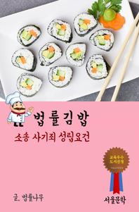 법률 김밥   소송 사기죄 성립요건
