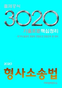 3020 출제공식 형사소송법 기출(조문)핵심정리 : 국가직/법원직/경찰직/경찰승진/경찰간부 등 대비(2020)