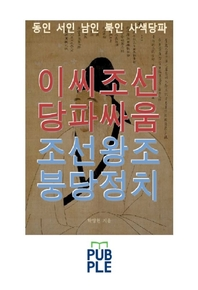 이씨조선 당파싸움 조선왕조 붕당정치, 동인 서인 남인 북인 사색당파
