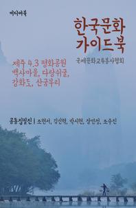 한국문화 가이드북 (제주 4.3 평화공원, 백사마을, 다랑쉬굴, 강화도, 산굼부리)