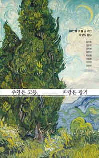 주황은 고통, 파랑은 광기 18번째 소설 공모전 수상작품집