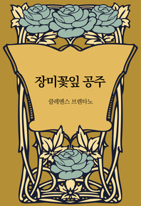에브리북 해외짧은 소설 시리즈 0018 장미꽃잎 공주