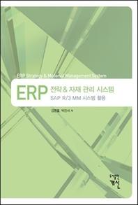 ERP 전략 & 자재 관리 시스템