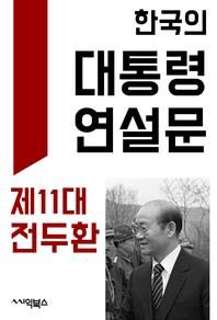 한국의 대통령 연설문 : 제11대 전두환 대통령