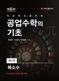 공업수학의 기초(6판) .4