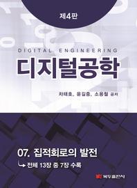 디지털공학 (4판) .7