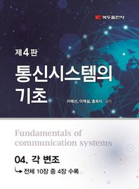 통신시스템의 기초(4판) .4