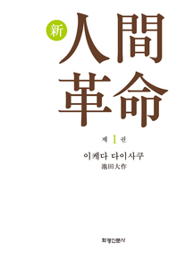 소설 신인간혁명. 1