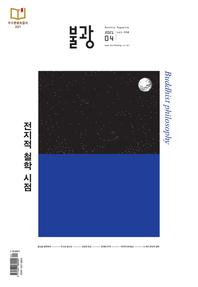 월간 불광 2021년 04월호