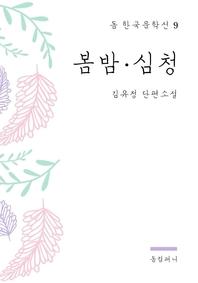 김유정 - 봄밤.심청