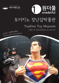 Onederful ToyKino Toy Museum : Kidult 101 Series 05