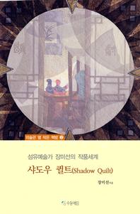 섬유예술가 장미선의 작품세계 샤도우 퀼트(Shadow Quilt)