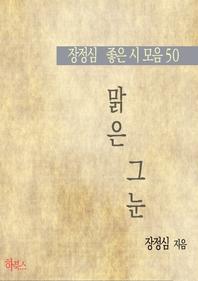 맑은 그 눈(장정심 좋은 시 모음50)