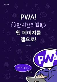 PWA!  1만 시간의 법칙  웹 페이지를 앱으로!