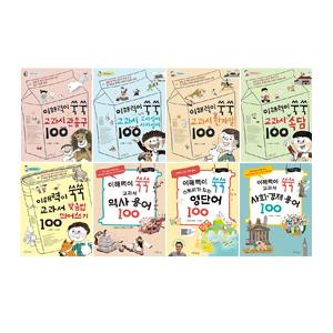 이해력이 쑥쑥 교과서 100 시리즈 1~8권 세트/아동도서+문구세트 증정
