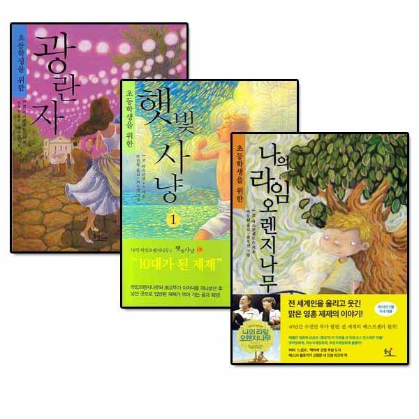 [초등학생을위한] 나의 라임오렌지나무/햇빛사냥1,2/광란자 전(4권)