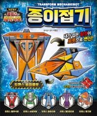 최강변신 트랜스 메카닉봇 종이접기