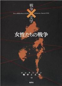 コレクション戰爭と文學 14