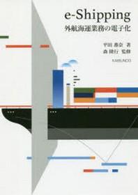 E-SHIPPING外航海運業務の電子化